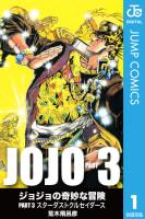 ジョジョの奇妙な冒険 第3部 モノクロ版(1)