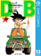 DRAGON BALL モノクロ版(13)