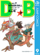 DRAGON BALL モノクロ版(9)