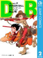 DRAGON BALL モノクロ版(2)
