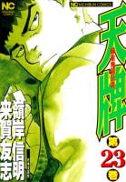 麻雀飛龍伝説 天牌(23)