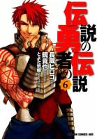 伝説の勇者の伝説(6)