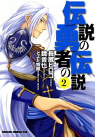 伝説の勇者の伝説(2)
