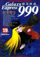 銀河鉄道999(19)