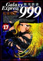 銀河鉄道999(17)