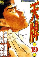 麻雀飛龍伝説 天牌(19)