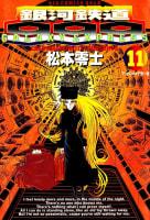 銀河鉄道999(11)