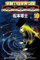 銀河鉄道999(10)