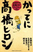 かってに高橋ヒロシ 画業20周年企画 高橋ヒロシトリビュートコミック集
