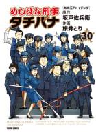 めしばな刑事タチバナ(30) あめ玉アメイジング