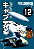 キャプテン(12)