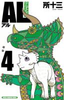 AL(アル)(4)