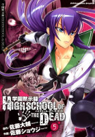 学園黙示録 HIGHSCHOOL OF THE DEAD(5)