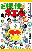 ど根性ガエル(14) ハッスル初ちゃんの巻