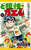 ど根性ガエル(12) 石松ガエル登場の巻