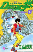 DRUM拳(ドラムナックル)(4)