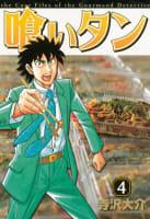 喰いタン(4)