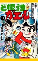ど根性ガエル(10) 決闘! 梅さん対新八の巻