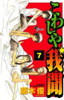 こわしや我聞(7)