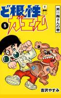 ど根性ガエル(5) 男!!梅さんの巻