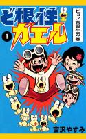 ど根性ガエル(1) ピョン吉誕生の巻