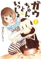ガウちゃんといっしょ(1)