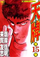 麻雀飛龍伝説 天牌(15)