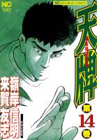 麻雀飛龍伝説 天牌(14)