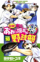 最強!都立あおい坂高校野球部(18)
