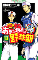 最強!都立あおい坂高校野球部(14)