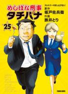 めしばな刑事タチバナ(25) ホットケーキほっとけない
