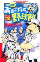 最強!都立あおい坂高校野球部(12)