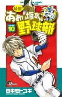 最強!都立あおい坂高校野球部(10)