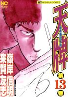 麻雀飛龍伝説 天牌(13)