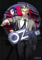 Oz -オズ-(3)