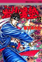魁!!男塾(12)