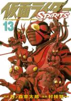 仮面ライダーSPIRITS(13)