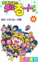 まじかる☆タルるートくん(20) あに・いもうと…の巻