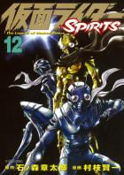 仮面ライダーSPIRITS(12)