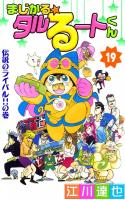 まじかる☆タルるートくん(19) 伝説のライバル!!の巻