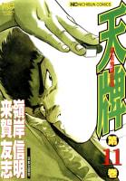 麻雀飛龍伝説 天牌(11)