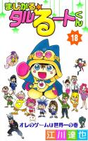 まじかる☆タルるートくん(18) オレのゲームは世界一の巻