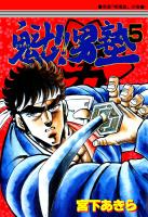 魁!!男塾(5)