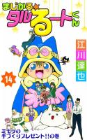 まじかる☆タルるートくん(14) ミモラの手づくりプレゼント!!の巻