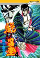 魁!!男塾(4)