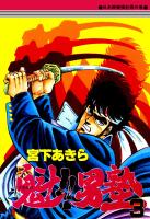魁!!男塾(3)