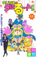 まじかる☆タルるートくん(11) きしめんたろーの登場だあ~!!の巻
