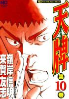 麻雀飛龍伝説 天牌(10)