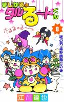 まじかる☆タルるートくん(8) 謎の男・垂野頼春!!の巻