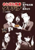 めしばな刑事タチバナ(20) ソース広域捜査